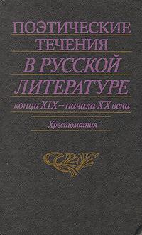 Поэтические течения в русской литературе конца XIX - начала XX века. Хрестоматия