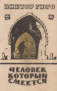 Человек, который смеется744.ovx-fw.aaМосква, 1956 год. Государственное издательство художественной литературы. Издательский переплет. Сохранность хорошая. Человек, который смеется - один из наиболее известных романов великого французского писателя Виктора Гюго. Главный герой романа - Гуинплен - в детстве был похищен бандитами-компрачикосами, которые до неузнаваемости обезобразили его лицо, вырезав на нем жуткую гримасу. Как ни странно, такое изуверство не смогло искалечить душу мальчика, и он вырос умным, добрым, благородным и честным человеком. Этот редкостный набор прекраснейших человеческих качеств резко контрастирует с окружающей Гуинплена действительностью. Перипетии его судьбы поразительны, на его долю выпадает огромное количество испытаний, но он оказывается сильнее их, и проходит путь от ярмарочного актера до члена парламента.