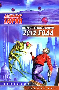 Отечественная война 2012 года