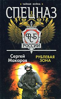 Спецназ ФСБ. Рублевая зона