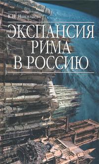 Экспансия Рима в Россию