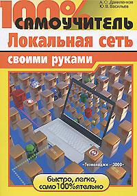 Локальная сеть своими руками. А. О. Даниленков, Ю. В. Васильев