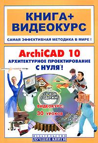 Как выглядит ARCHICAD 10. Архитектурное проектирование с нуля! (+ CD-ROM)