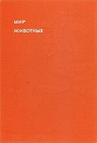 Мир животных. Комплект из пяти книг. Рассказы о домашних животных. Игорь Акимушкин