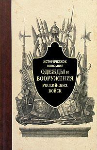 Историческое описание одежды и вооружения российских войск. Часть 1 ( 978-5-901679-20-3 )