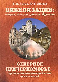 Цивилизации. Теория, история, диалог, будущее. Том 3. Северное Причерноморье - пространство взаимодействия цивилизаций