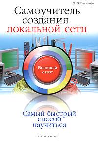 Самоучитель создания локальной сети. Ю. В. Васильев
