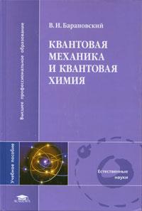 Квантовая механика и квантовая химия12296407Изложены современные методы расчета электронной структуры и свойств молекулярных систем, их электронных и колебательных спектров, механизмов реакций. Рассмотрены элементы теории процессов, сопровождающих электронное возбуждение молекул (фотохимические процессы, электронные и эмиссионные спектры, безызлучательные переходы), с учетом сложившихся тенденций в экспериментальных исследованиях. Для студентов высших учебных заведений, обучающихся по химическим специальностям. Может быть полезно аспирантам и научным работникам.