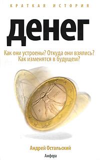 Книга Краткая история денег
