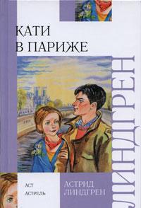 Книга Кати в Париже