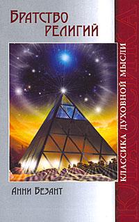 Братство религий ( 978-5-9787-0128-9, 978-985-6780-28-1 )