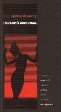 Книга Горький шоколад
