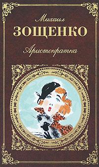 Книга Аристократка