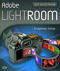 Adobe Lightroom для фотографов. Владимир Котов