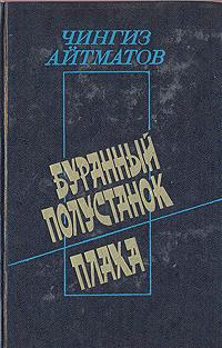 Книга Буранный полустанок. Плаха