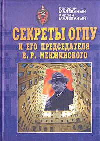 Секреты ОГПУ и его председателя В. Р. Менжинского