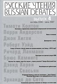 Русские чтения. Выпуск 4 ( 978-5-903158-04-1, 5-903158-03-X )