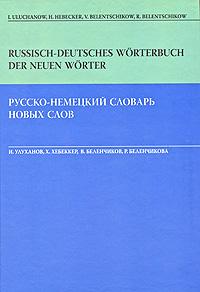 Russisch-deutsches Worterbuch der neuen Worter / Русско-немецкий словарь новых слов