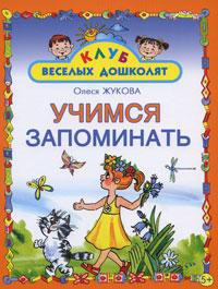 Учимся запоминать12296407Книга предназначена для занятий с детьми старшего дошкольного возраста. Увлекательные задания и игры, собранные в книге, способствуют развитию у ребенка различных видов памяти: наглядно-образной, зрительной, слуховой, механической и смысловой. Книга адресована родителям, педагогам, воспитателям и гувернерам.