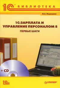 1С:Зарплата и Управление персоналом 8. Первые шаги (+ CD-ROM)
