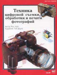 Техника цифровой съемки, обработки и печати фотографий. Рон Уайт