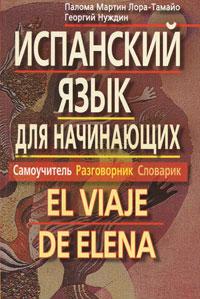 Испанский язык для начинающих. Самоучитель. Разговорник. Словарик