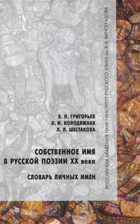 Собственное имя в русской поэзии ХХ века. Словарь личных имен