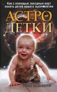Астро-детки ( 978-985-15-0286-4, 1-57174-127-5 )