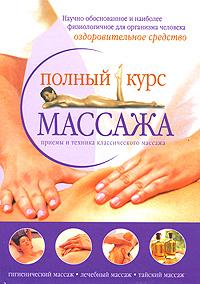 Полный курс массажа