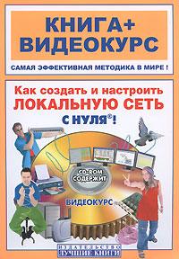 Как создать и настроить локальную сеть с нуля! (+ CD-ROM). И. В. Панфилов, А. О. Даниленков, Ю. В. Васильев