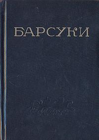 Книга Барсуки