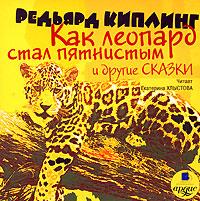 Как леопард стал пятнистым и другие сказки (аудиокнига MP3)