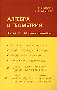 Алгебра и геометрия. В 3 томах. Том 2. Модули и алгебры ( 978-5-94057-033-2, 978-5-94057-351-7 )