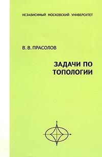 Задачи по топологии ( 978-5-94057-349-4 )
