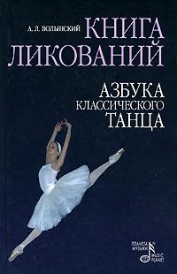 Книга ликований. Азбука классического танца. А. Л. Волынский