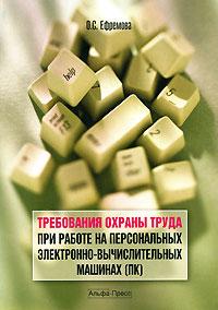 Требования охраны труда при работе на персональных электронно-вычислительных машинах (ПК)
