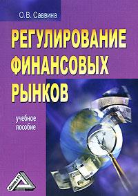 Учебник финансовые рынки