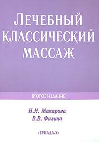Лечебный классический массаж. И. Н. Макарова, В. В. Филина