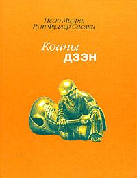 Коаны дзэн ( 5-02-026946-8 )
