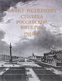 Санкт-Петербург - столица Российской империи. 1703-1917. Е. В. Анисимов