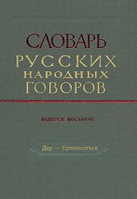 Словарь русских народных говоров. Выпуск 8. Дер-Ерепениться