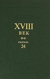 XVIII ���. ������� 24