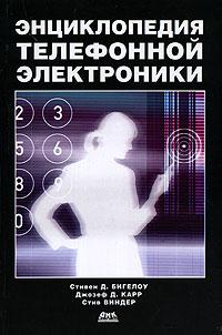 Энциклопедия телефонной электроники