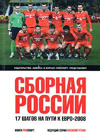 Сборная России. 17 шагов на пути к Евро-2008 ( 978-5-367-00759-6 )