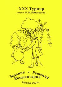 XXX Турнир имени М. В. Ломоносова. Задания. Решения. Комментарии