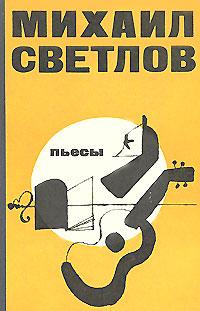 Михаил Светлов. Пьесы