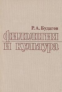 Филология и культура