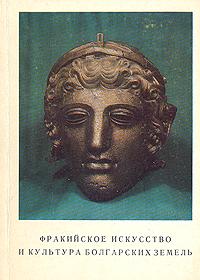 Фракийское искусство и культура Болгарских земель