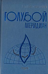 Голубой меридиан