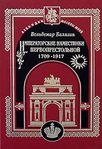 Императорские наместники первопрестольной. 1709-1917